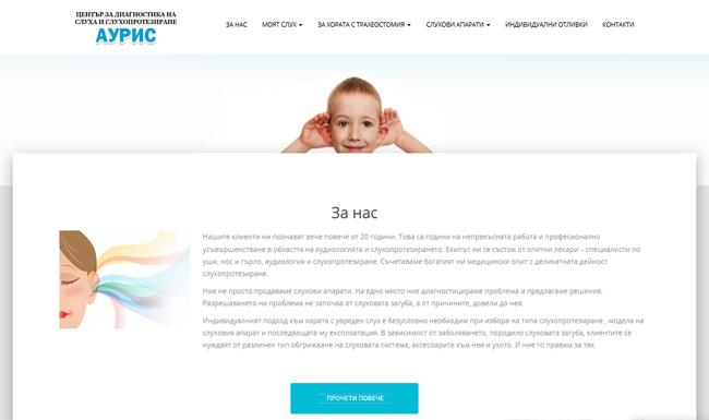 Медицински център за професионална диагностика на слуха и слухопротезиране